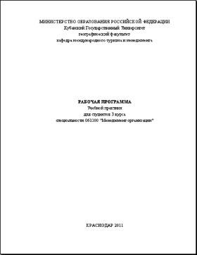 Публикации Кафедра международного туризма и менеджмента  Рабочая программа учебной практики для студентов 3 курса специальности 061100